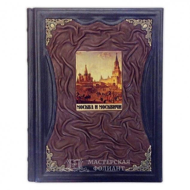 «Москва и москвичи», Гиляровский В.А., вид спереди