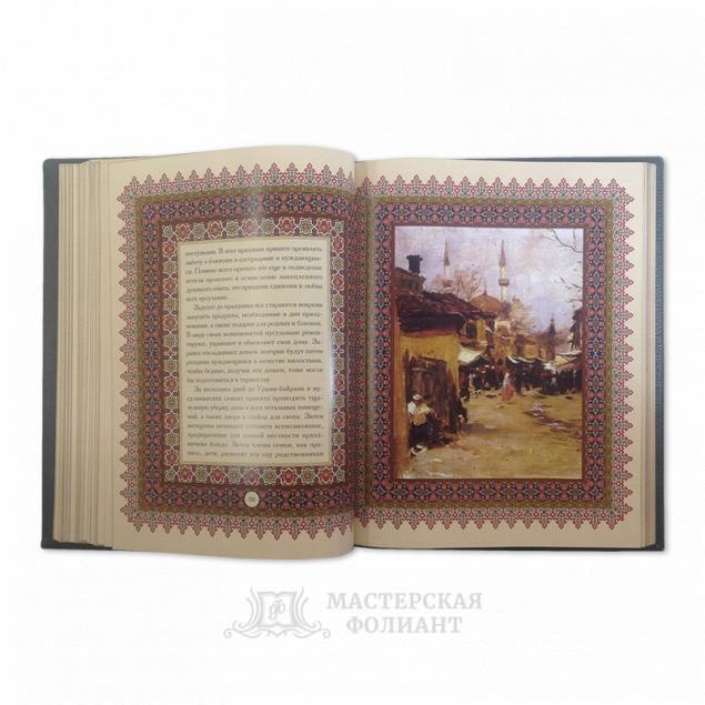 «Мусульманские праздники и святыни» в кожаном переплете с цветными иллюстрациями