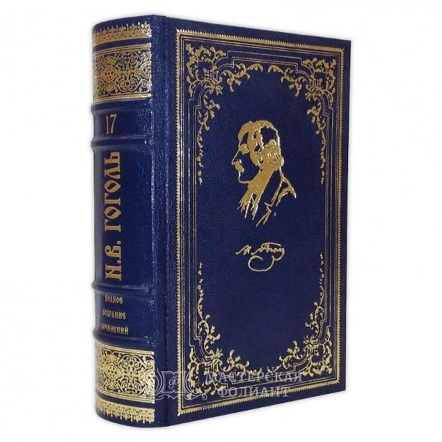 Н. В. Гоголь. Полное собрание сочинений и писем. В 17 томах