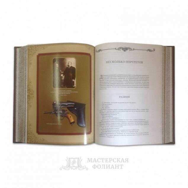 На страже Отечества. Уголовный розыск Российской империи. Вставки с цветными иллюстрациями на мелованной бумаге