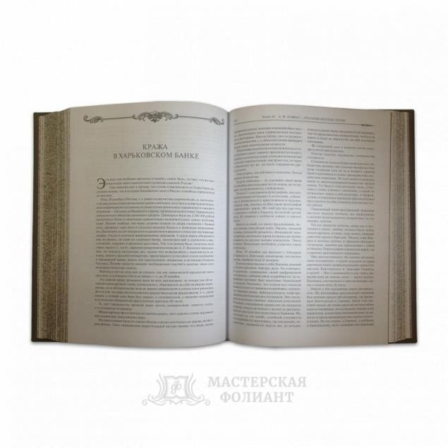"""Подарочная книга """"На страже Отечества. Уголовный розыск Российской империи"""""""