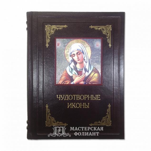 """Надежда Радишевская """"Чудотворные иконы"""" в кожаном переплете"""