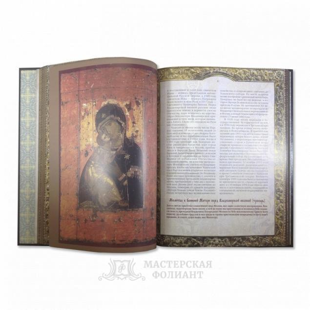 """Подарочная книга в кожаном переплете """"Чудотворные иконы"""", цветные иллюстрации"""