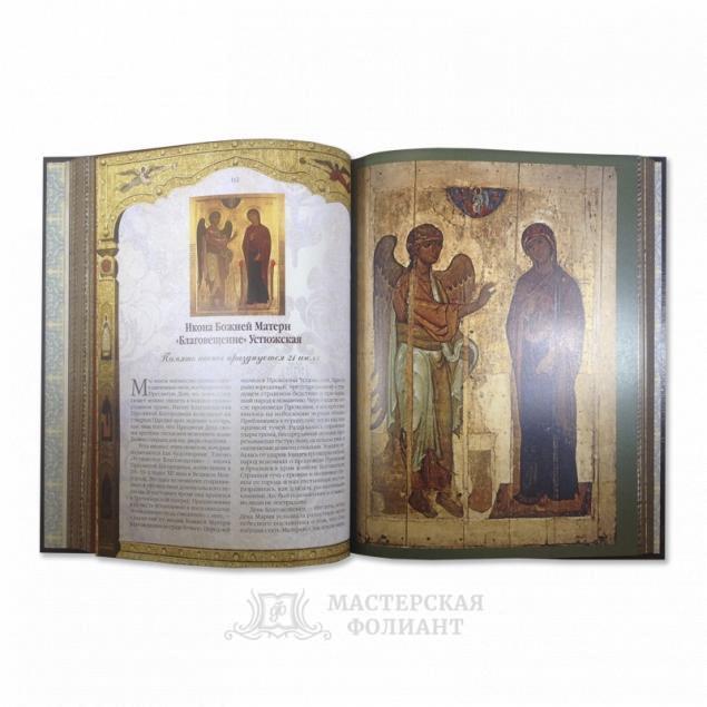 """Подарочная книга в кожаном переплете """"Чудотворные иконы"""", в развороте"""