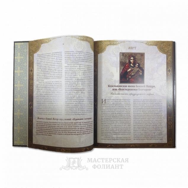 """Подарочная книга в кожаном переплете """"Чудотворные иконы"""", мелованные страницы"""
