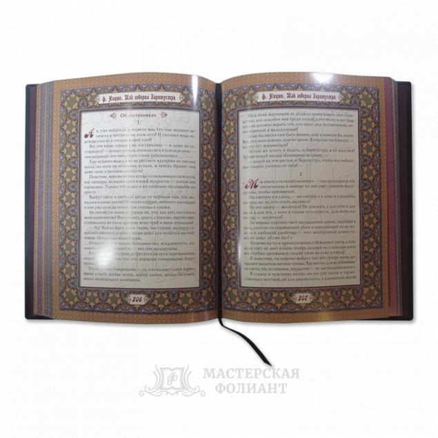 """Подарочное издание Ницше """"Так говорил Заратустра"""" с мелованными страницами"""