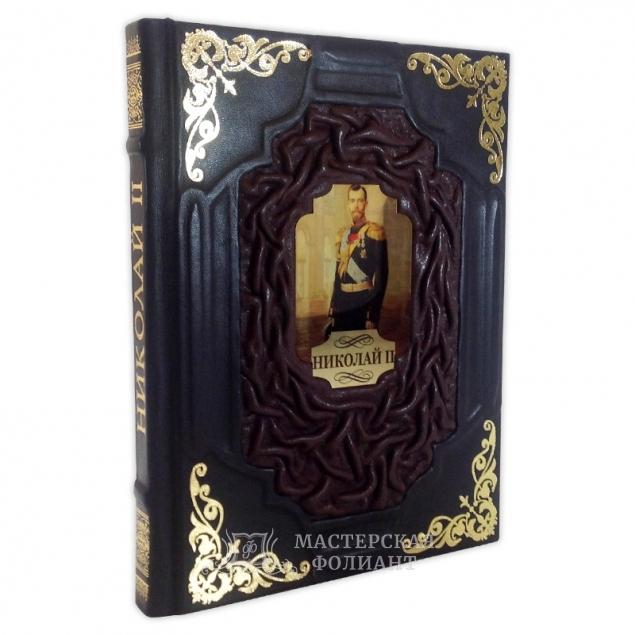 Книга «Николай II»