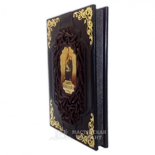 Книга «Николай II», вид справа