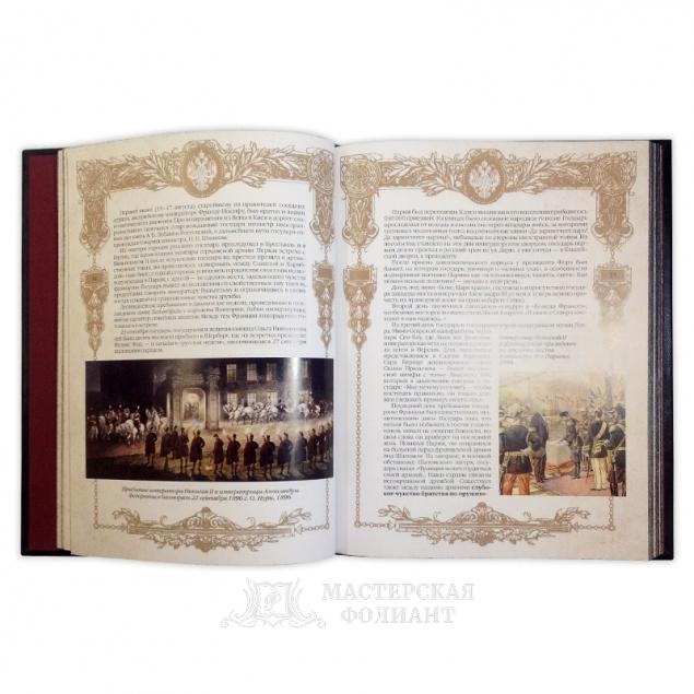 Книга «Николай II», с цветными иллюстрациями