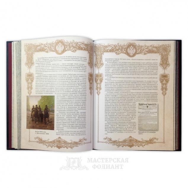Книга «Николай II», вид на раскрытую книгу