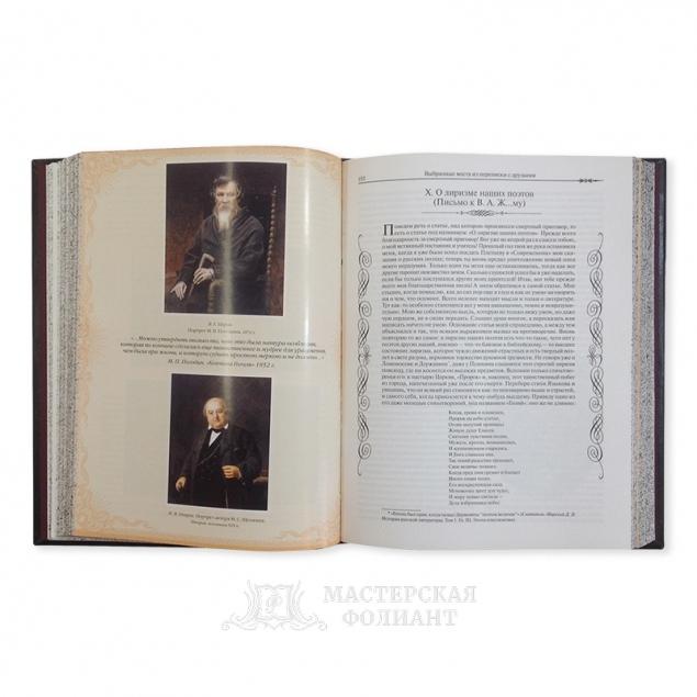 """""""Николай Гоголь: Духовное завещание"""" в кожаном переплете. Книга в развороте"""