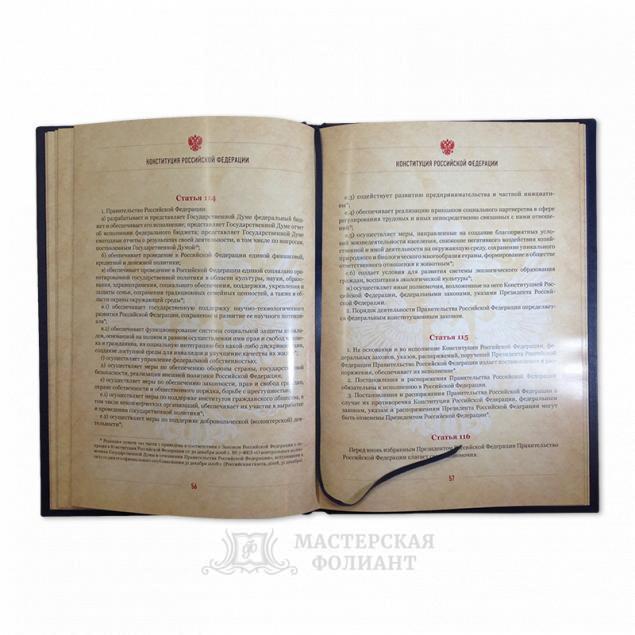 Подарочная Конституция с поправками с кожаным ляссе