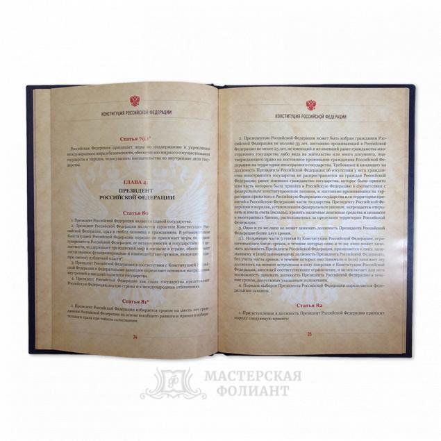 Подарочная Конституция с поправками с текстами на мелованной бумаге