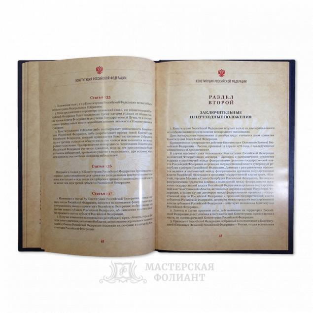 Новая подарочная Конституция с поправками