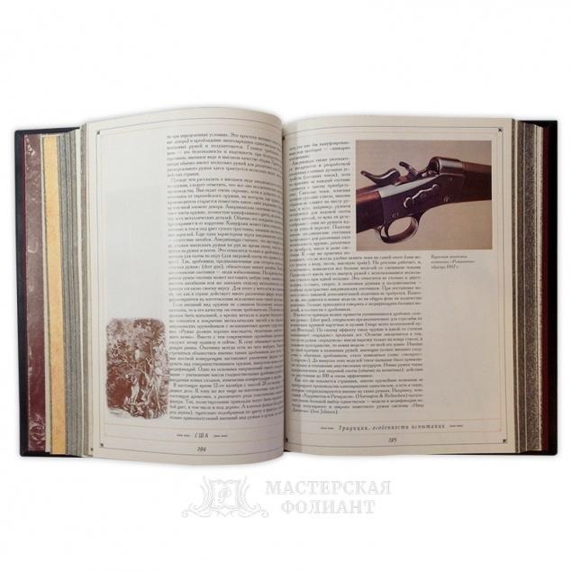 Охотничье оружие мира, вид на раскрытую книгу