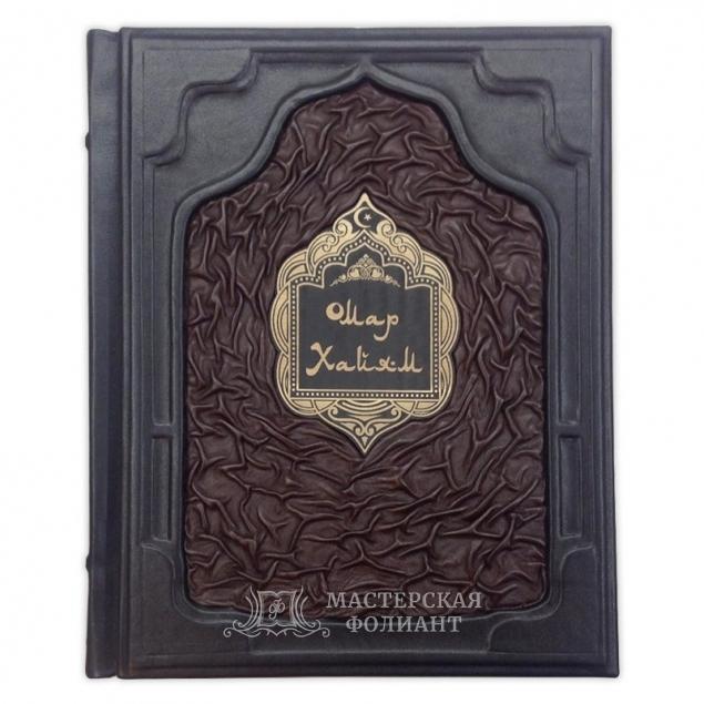 Подарочная книга Омара Хайяма. Вид спереди