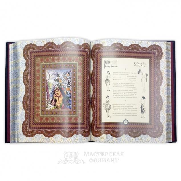Подарочная книга Омара Хайяма. Вид на раскрытую книгу