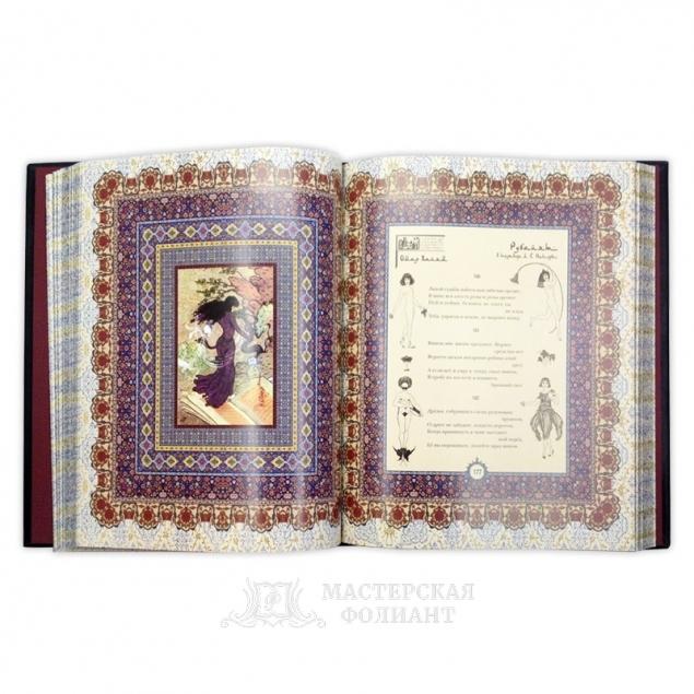 Подарочная книга Омара Хайяма с красивыми иллюстрациями