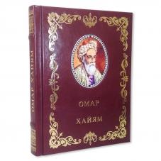 Омар Хайям. Рубайат