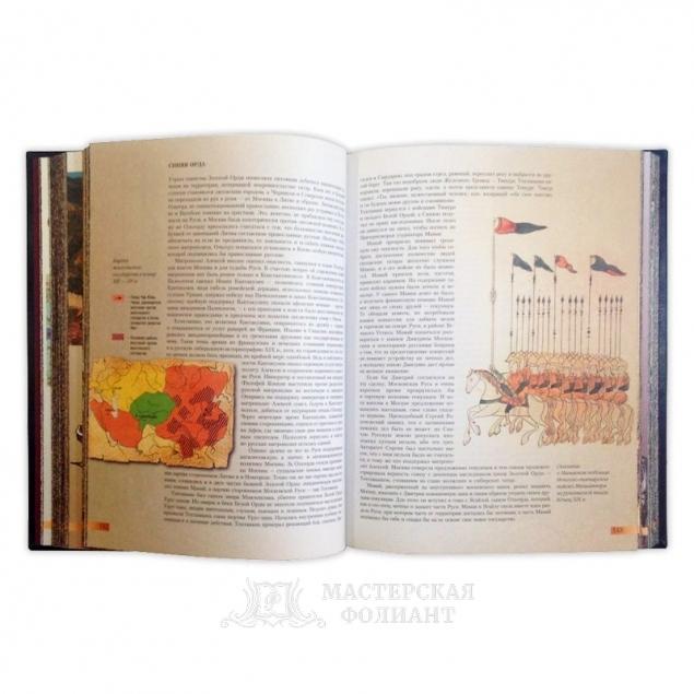 Книга Л.Н. Гумилева «От Руси до России» , в раскрытом виде