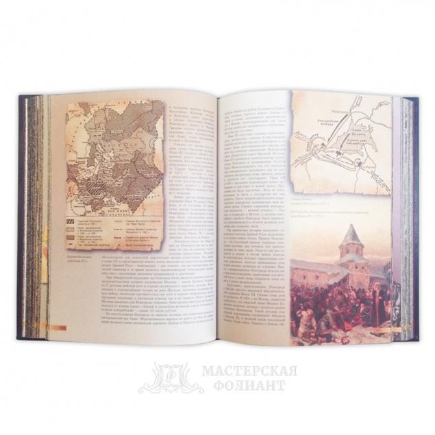 Книга Л.Н. Гумилева «От Руси до России» с цветными иллюстрациями