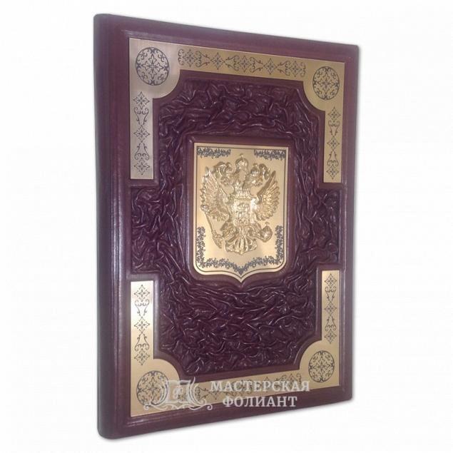 Адресная кожаная папка с гербом России