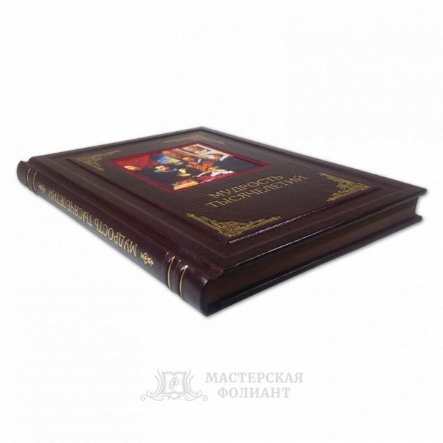 """Книга """"Мудрость Тысячелетий"""" в кожаном переплете ручной работы"""