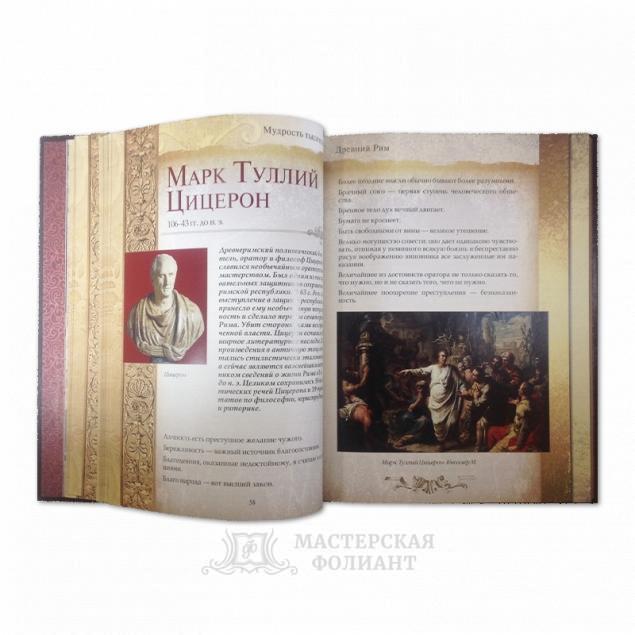 Плутарх, Гомер, Роттердамский: Мудрость тысячелетий. Мелованная бумага.