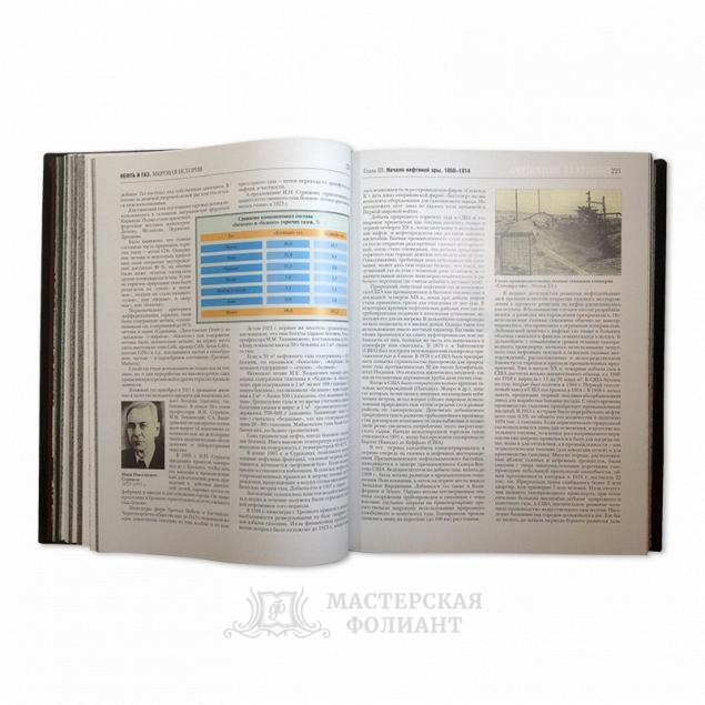 Подарочное издание «Нефть и газ. Мировая история. Энциклопедия»