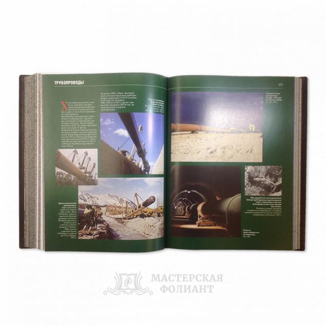 «Нефть и газ. Мировая история. Энциклопедия» с иллюстрациями