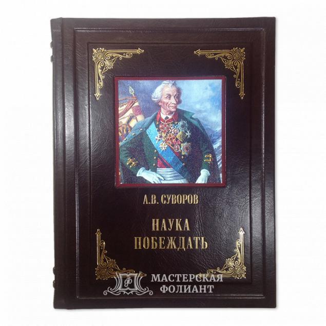 Подарочная книга А. Суворова «Наука побеждать» в кожаном переплете ручной работы