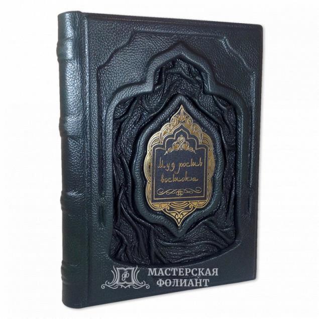 Подарочная книга афоризмов «Мудрость Востока»