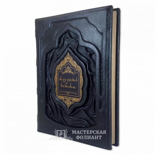 Книга афоризмов «Мудрость Востока» в кожаном переплете