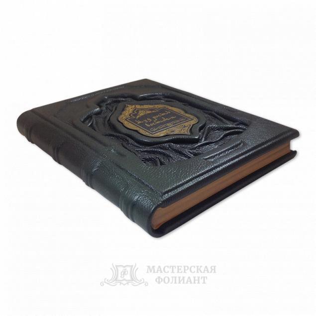 Книга афоризмов «Мудрость Востока» в кожаном переплете, выполненном по старинным технологиям