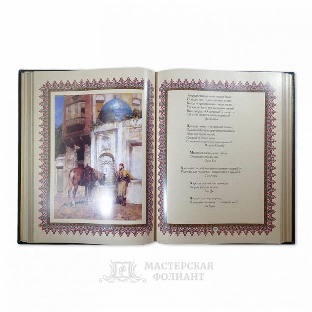 Книга афоризмов «Мудрость Востока» в кожаном переплете с цветными иллюстрациями