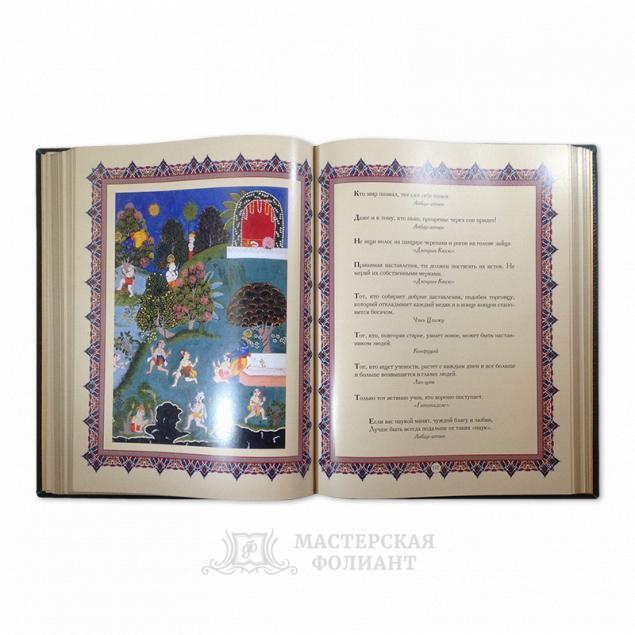 Книга афоризмов «Мудрость Востока» в кожаном переплете с цветными качественными иллюстрациями