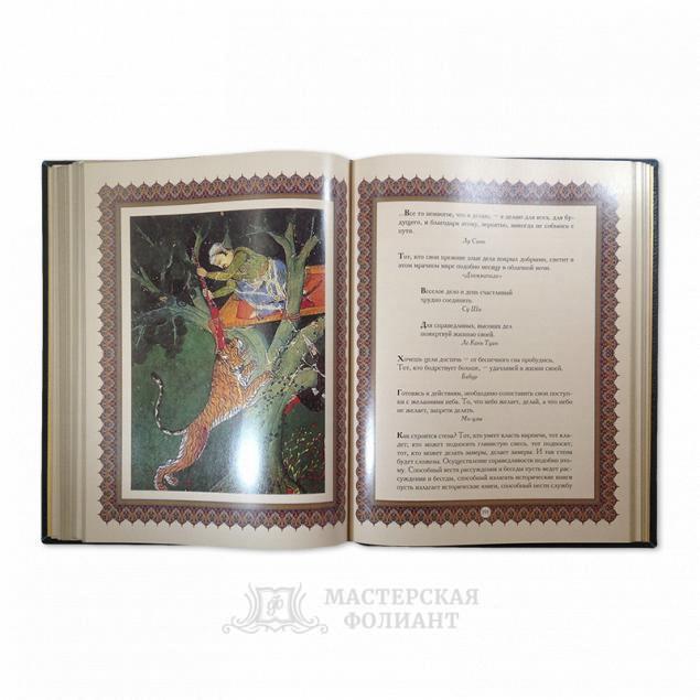 Книга афоризмов «Мудрость Востока» в кожаном переплете с цветными качественными иллюстрациями на мелованной бумаге
