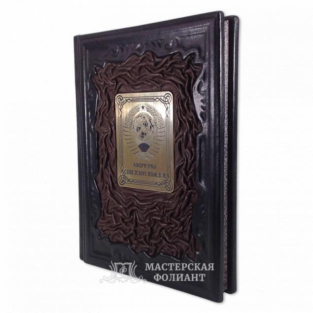 Подарочная книга афоризмов «Афоризмы советский вождей» в кожаном переплете ручной работы