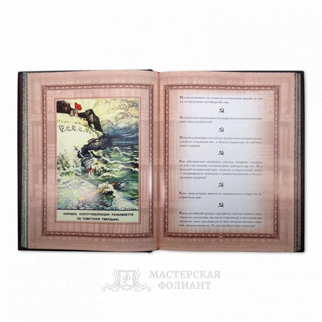 Подарочная книга афоризмов «Афоризмы советский вождей» с мелованными страницами