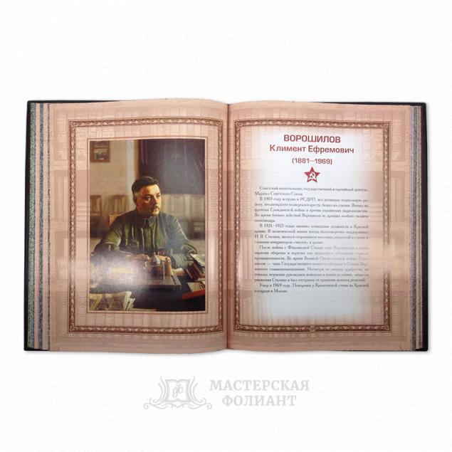 Подарочная книга афоризмов «Афоризмы советский вождей» с цветными иллюстрациями на мелованной бумаге