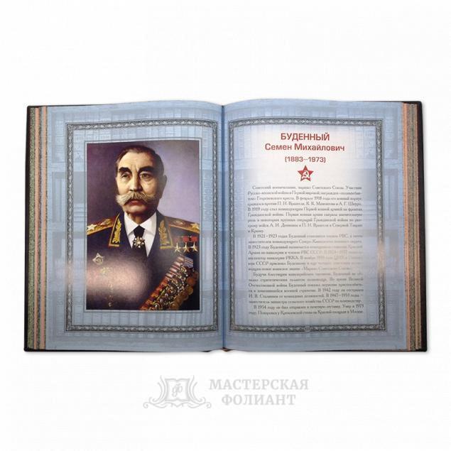 Подарочная книга афоризмов «Афоризмы советский вождей» с трехсторонним крапленым обрезом