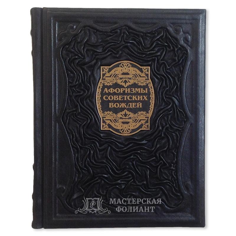 """Подарочная книга """"Афоризмы великих вождей"""" в кожаном переплете. Вид спереди"""