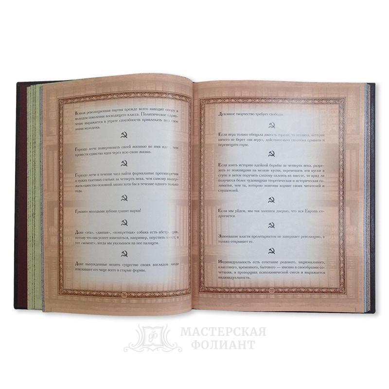 """Подарочная книга """"Афоризмы великих вождей"""" в кожаном переплете. Мелованные страницы"""