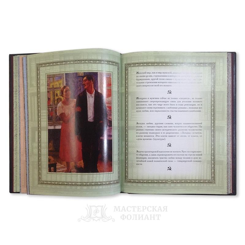 """Подарочная книга """"Афоризмы великих вождей"""" в кожаном переплете. С иллюстрациями"""