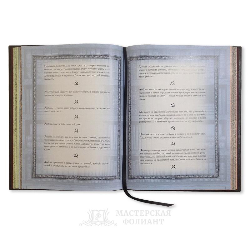 """Подарочная книга """"Афоризмы великих вождей"""" в кожаном переплете. Кожаное ляссе"""