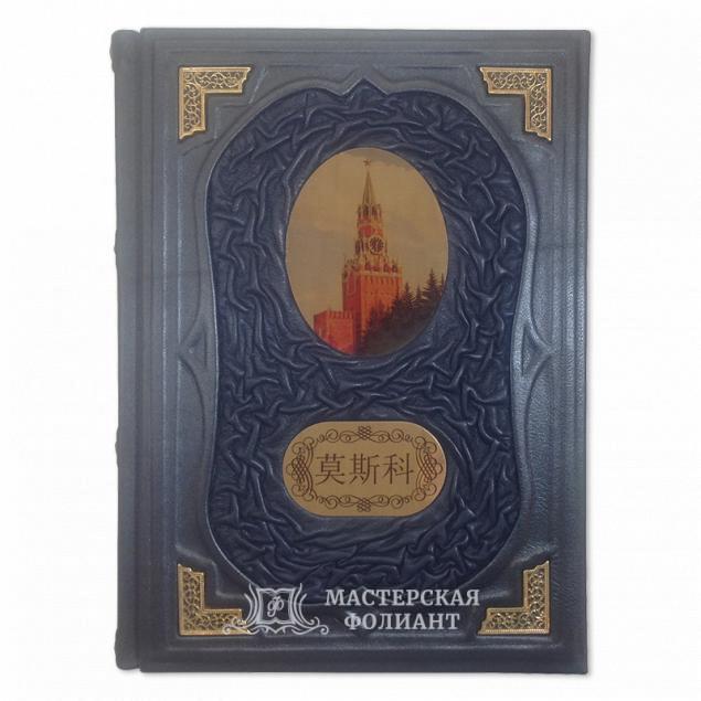 Подарочная книга-альбом о Москве в кожаном переплете на китайском языке