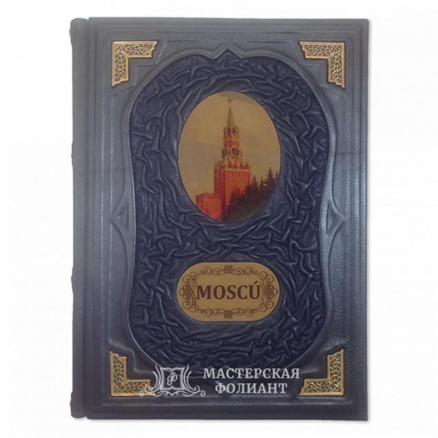 Подарочная книга-альбом о Москве в кожаном переплете на испанском языке