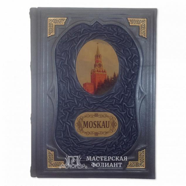Подарочная книга-альбом о Москве в кожаном переплете на немецком языке