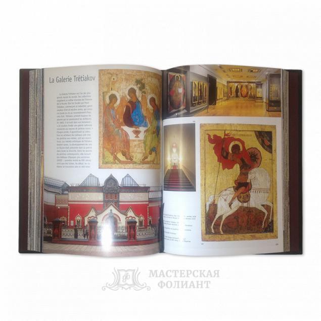 Подарочная книга-альбом о Москве в кожаном переплете с иллюстрациями