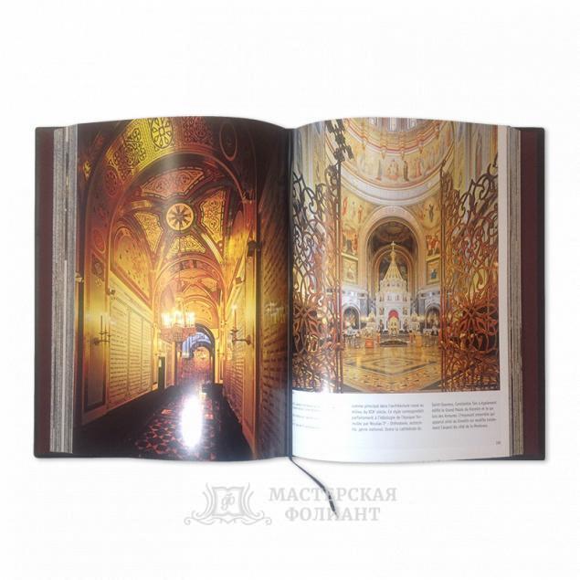 Подарочная книга-альбом о Москве в кожаном переплете с иллюстрациями с кожаным ляссе